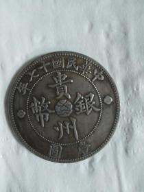 贵州省造汽车币