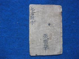 新集七言杂字(清木板)