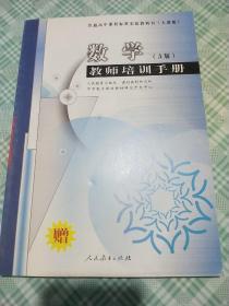 数学教师培训手册A版