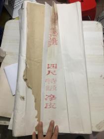 四尺老宣纸:特级、净皮、带黄斑〔整刀96张〕