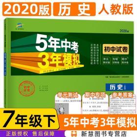 曲一线53初中同步试卷历史七年级下册人教版5年中考3年模拟2020版五三