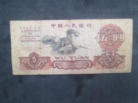 钱币:老版钱币:60年:五元纸币,,尾号:4795:纸币