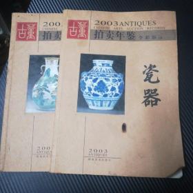 古董拍卖年鉴:全彩版.2003.瓷器