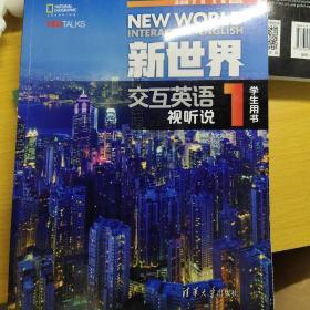 新世界交互英语视听说1