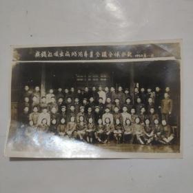 1952年合影照:无锡血吸虫病防治专业会议全体合影 约14*10cm