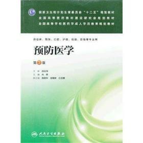 预防医学(第三版/成教专升本临床)