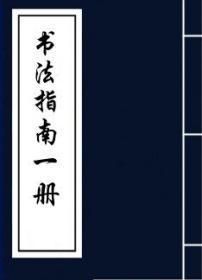 【复印件】书法指南一册-俞剑华-民国23[1934]