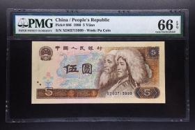PMG评级66分 第四套人民币80版5元 805 豹子号63715999