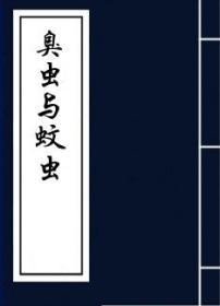 【复印件】臭虫与蚊虫-尤其伟-民国18[1929]
