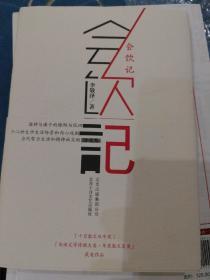 会饮记  中国作协副主席  李敬泽签名