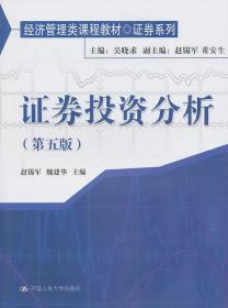 证券投资分析 赵锡平,魏建华  主编 9787300124858 中国人民大学