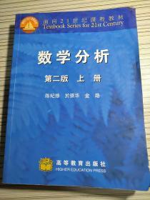 数学分析 第2版 上册 陈纪修 於崇华 金路 9787040138528