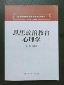 思想政治教育心理学 杨芷英 中国人民大学9787300191751