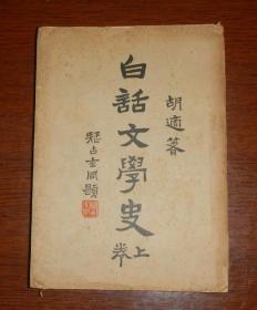 民国旧书1931年9月新月书店五版!胡适《白话文学史》上卷一厚册,乙种本