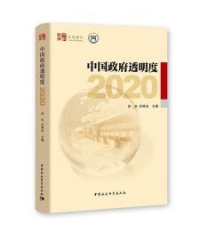 中国政府透明度(2020)