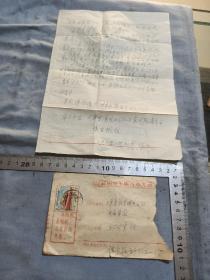 文革语录信函,卑贱者最聪明,高贵者最愚蠢。带邮票信函孙树盛印。