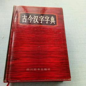 古今汉字字典(修订本) [B----96]