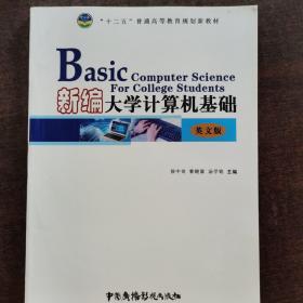 新编大学计算机基础英文版