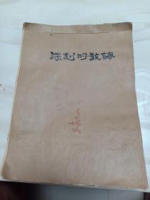 著名化学家杨石先信札两通3页16开附5张黑白照片+高兆文信札及手搞14页16开,修订在一起了,高兆文旧藏,全部拍的照具体看图。
