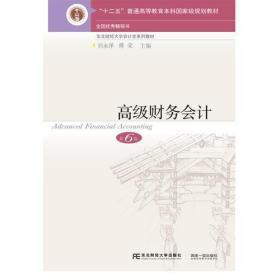 正版 高级财务会计(第6版)刘永泽 东北财经大学出版社有限责任公司 9787565432002