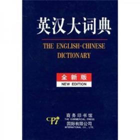 英漢大詞典(全新版)