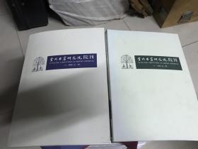 云冈石窟研究院院刊 总第二期第三期合售 书品相很好 几乎全新