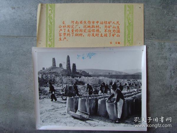 老照片:【※1960年,河南焦作市中站煤礦陶瓷廠,為礦山生產大量陶瓷淄煤槽※】