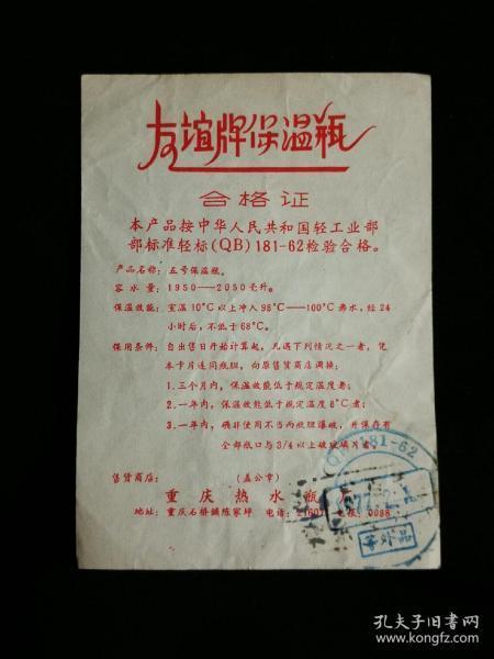 ●懷舊老重慶:老商標《友誼牌保溫瓶合格證》重慶熱水瓶廠【1977年2月20日11X8公分】!