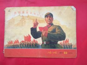 工农兵画报1971.22