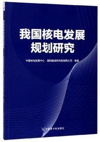 我国核电发展规划研究