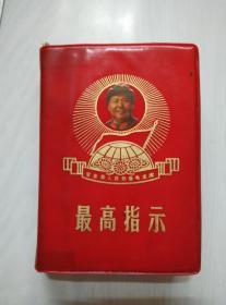 最高指示 合集红宝书