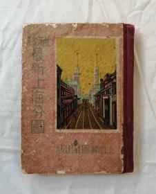 """民国二十三年《最新上海分图》,上虞俞邦藩著,上海制图社印刷发行。该图册范围以租界为中心,实际上也可将其看作是一本""""上海租界地图册"""",极具史料价值 。"""