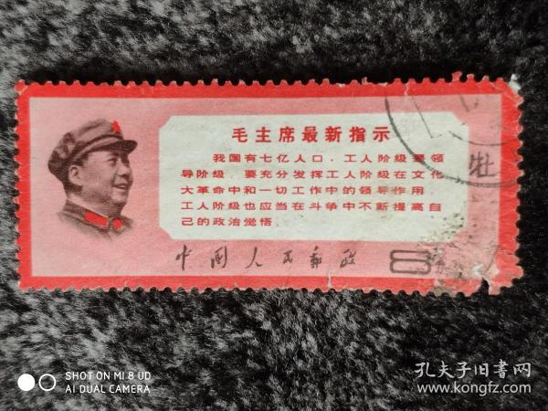 文革郵票 文13 毛主席最新指示 8分  信銷郵票
