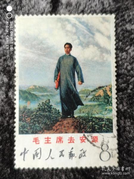 文革郵票 文12 毛主席去安源 8分  信銷郵票