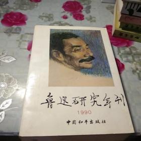 鲁迅研究年刊1990