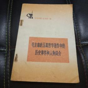 毛主席五篇著作中的历史事件和人物简介