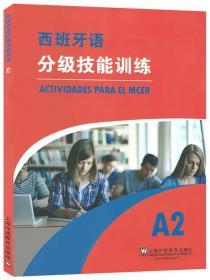 西班牙语分级技能训练(A2)