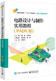 电路设计与制作实用教程(PADS)版