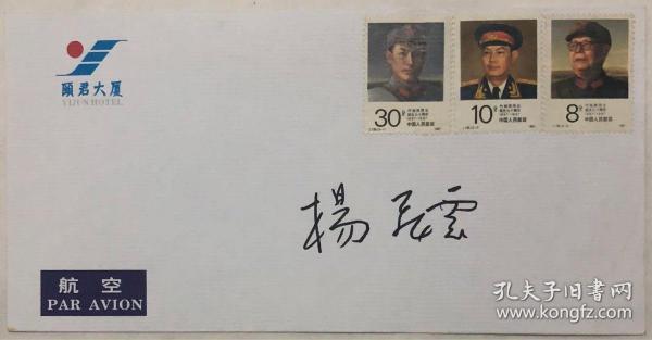 J138《葉劍英同志誕辰一百周年》郵票原畫作者、著名畫家楊飛云簽名封