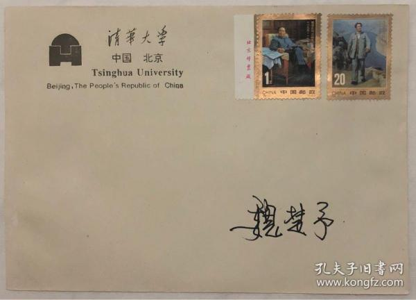 《毛澤東同志誕辰一百周年》郵票設計師、著名畫家魏楚予簽名封