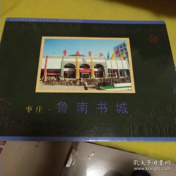 棗莊魯南書城 郵票冊含 2000-20,j114,j124,j129,j173,1998-8,1992-17,1998-10,1994-9,1998-21