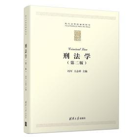 刑法学(第二版)(现代法学标准教科书)