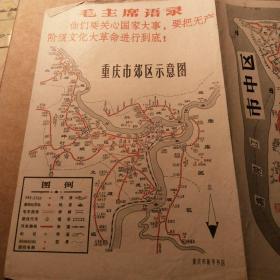 重慶市 市中區地圖
