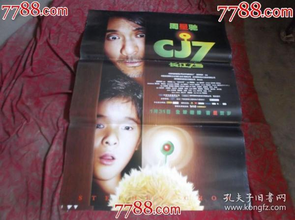 全開電影海報——長江7號