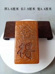 清代傳世老壽山石篆刻舍得老印章 .