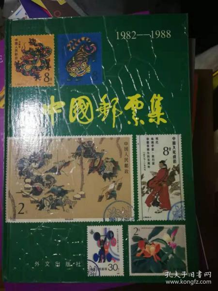 中国邮票集 1982-1988 中文版
