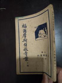 福爾摩斯自殺奇案(下冊)【民國20年7月版】