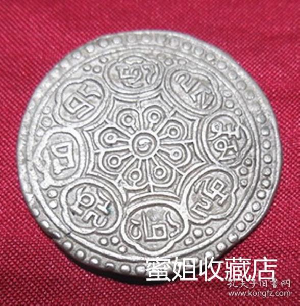 老古董品好純銀幣 中華民國西藏吉祥圖章嘎嘎布銀元 藏片 保老真品 古銀錢幣 YB147