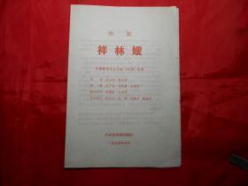 评剧《 祥林嫂》(天津市评剧团演出 节目单)