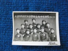 1952年太原市干校七班俱乐部全体合影留念